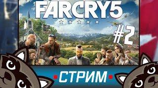 Проходим Far Cry 5 [#2] - ⭐Стрим с Феном⭐