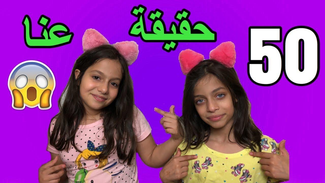 50 حقيقة عنا روان وريان ريان بتشبه هندية مشهورة Fifty Facts About Us Rawan And Rayan Youtube