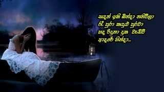 sandath iki binda - Prabhashini Samarasinha (Dhvani studio)
