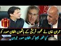 Imran Khan Gift For Afgan President Ashraf Ghani|Shah Mehmood Qureshi Meet Afgan Sadar In Afganistan