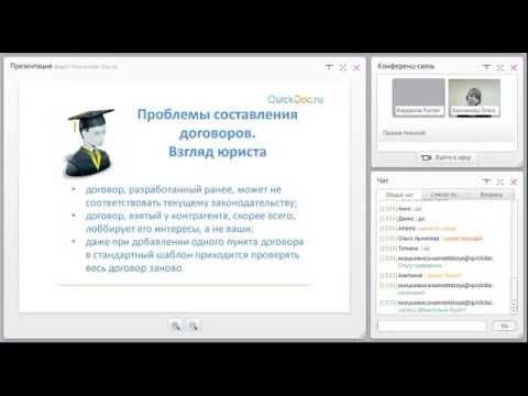 видео: Эффективная работа с договорами: сокращаем время составления документов