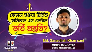 [19.20 MB] Medical & Dental Admission Preparation | Md. Sanaullah Khan Sani