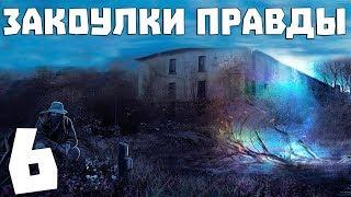 S.T.A.L.K.E.R. Закоулки Правды #6. Нычки в Мертвом Городе