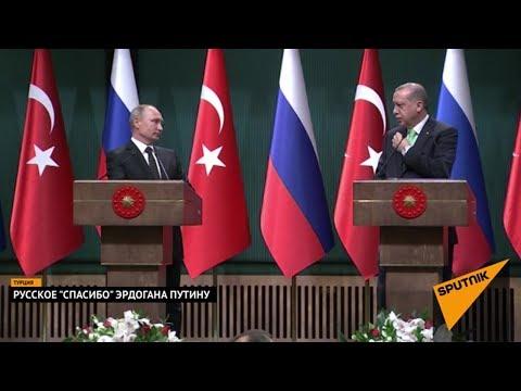 """Русское """"спасибо"""" Эрдогана Путину"""