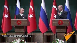 Русское 'спасибо' Эрдогана Путину