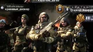 Warface ИГРА 5-ом по Raid Call 1 часть