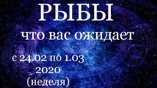 РЫБЫ. Недельный (24.02-1.03. 2020) ТАРО прогноз.