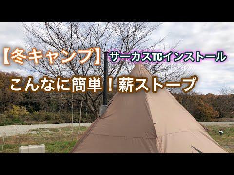 【冬キャンプ】薪ストーブ設置を動画解説‼︎サーカスTCインストール
