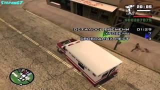 Прохождение Grand Theft Auto: San Andreas На 100% - Работаем Медиком