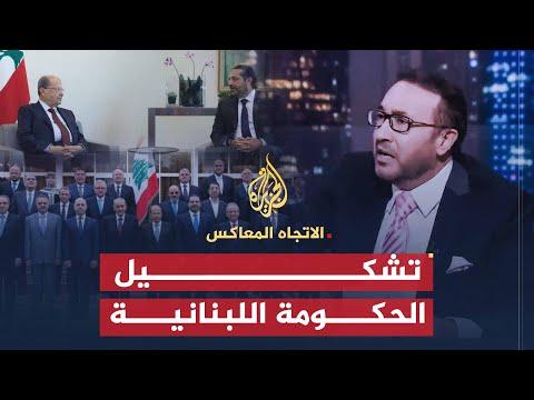الاتجاه المعاكس- لماذا تأخر تشكيل الحكومة اللبنانية؟  - نشر قبل 4 ساعة