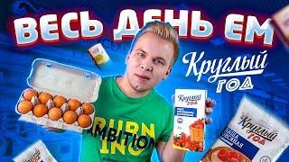 Весь день ем продукты КРУГЛЫЙ ГОД / Вкусный Бомж Обед из магазина КАРУСЕЛЬ