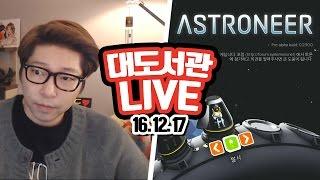 대도서관 LIVE] 우주 마인크래프트 같은 게임 / 아스트로니어 / 12/17(토) 횻! Game 실시간 방송 (buzzbean11)