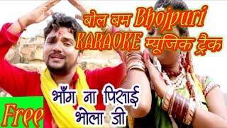 भांग ना पिसाई भोला जी bhojpuri karaoke songs with lyrics By Ram Adesh kushwaha