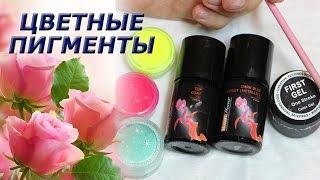 Модный дизайн ногтей с использованием пигментов: Соколова Светлана