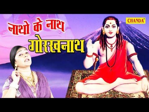 Gogarkhnath Song 2017   Natho Ke Nath Gorakhnath   नाथो के नाथ गोरखनाथ   Rajbala   Sursatyam Music