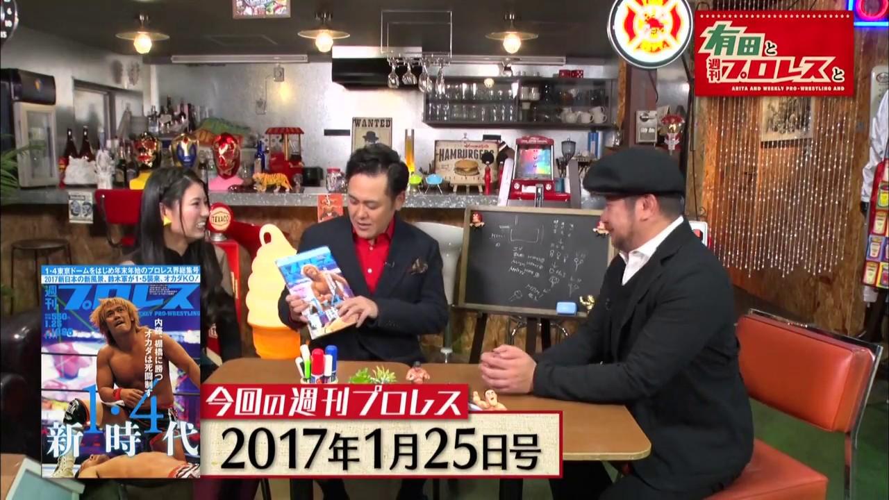有田と週刊プロレスと』予告動画...
