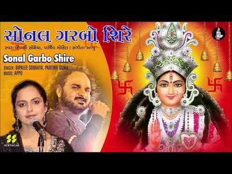 સોનલ ગરબો શિરે | Sonal Garbo Shire | Singer: Dipali Somaiya, Parthiv Gohil | Music: Appu