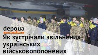 Як зустрічали звільнених українських військовополонених