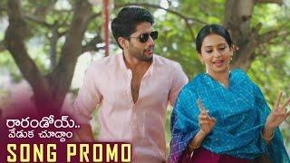 Watch rarandoi veduka chuddam neevente nenunta song promo #rarandoivedukachuddam directed by kalyan krishna, produced nagarjuna, music devi sri prasad,...