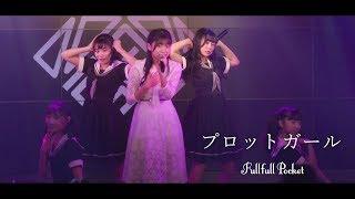Fullfull Pocket 「プロットガール」LIVE映像(2018.12.8 AKIBAカルチャーズ劇場)