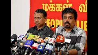 JVP press conference on devaluation of Sri Lankan Rupee on 25.09.2018