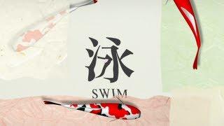 自主制作アニメーション・CG「泳」Independent production anime「SWIM」