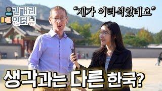 한국에 오고나서 생각과 너무 달라 충격에 빠진 외국인들 인터뷰 , Foriegner thought about korean culture interview
