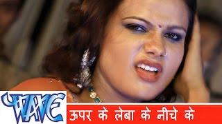 Upar Ke Leba Ki Niche Ke Aawa Tel Laga Ke - Bhojpuri Video Song