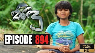 Sidu | Episode 894 09th January 2020 Thumbnail