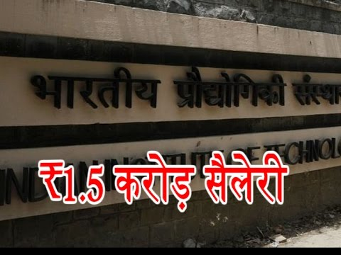 IIT Kanpur के student को Microsoft ने दिया 1.5 Crore का offer