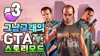 #3 GTA5 스토리모드(Grand Theft Auto V) 3일차 - 그냥고래TV