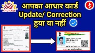 Mobile se Aadhar Card Update Status Check Kare   How to Check Aadhar Card Update Status