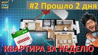 #2 Начало работ/Окраска стен/Инженерка