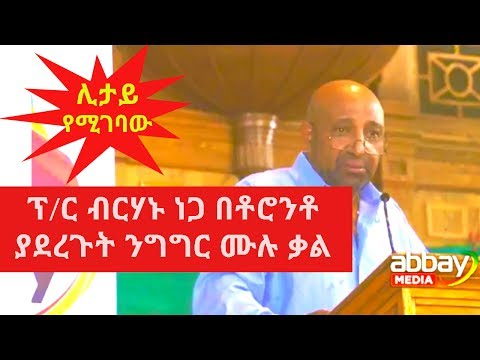 MUST WATCH! Prof.  Berhanu Nega's full speech to all Ethiopians | Toronto 2017