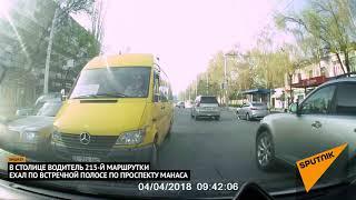 """В Бишкеке водитель маршрутки ехал по """"встречке"""" — видео очевидца"""