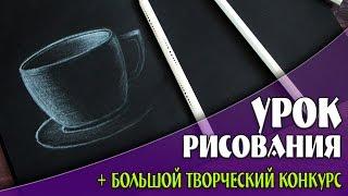 УРОК РИСОВАНИЯ БЕЛЫМ КАРАНДАШОМ | Поэтапно для начинающих | YulyaBullet