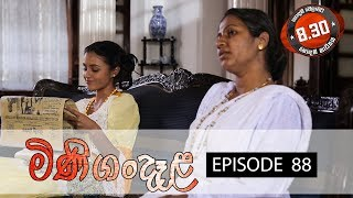 Minigandela | Episode 88 | Sirasa TV 10th October 2018 [HD]