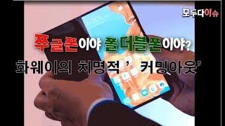 [모두다이슈]쭈글폰이야, 폴더블폰이야_삼성폰 대박난다