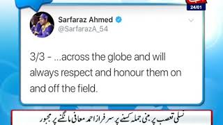 Sarfaraz Admits Mistake Before Match Referee Over Racist Remarks
