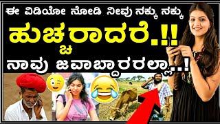 ನಕ್ಕು ನಕ್ಕು ಕಣ್ಣೀರು ಬರುತ್ತೆ ಈ ವಿಡಿಯೋ ನೋಡಿದ್ರೆ | Kannada New Funny videos |Kannada Comedy videos 2018