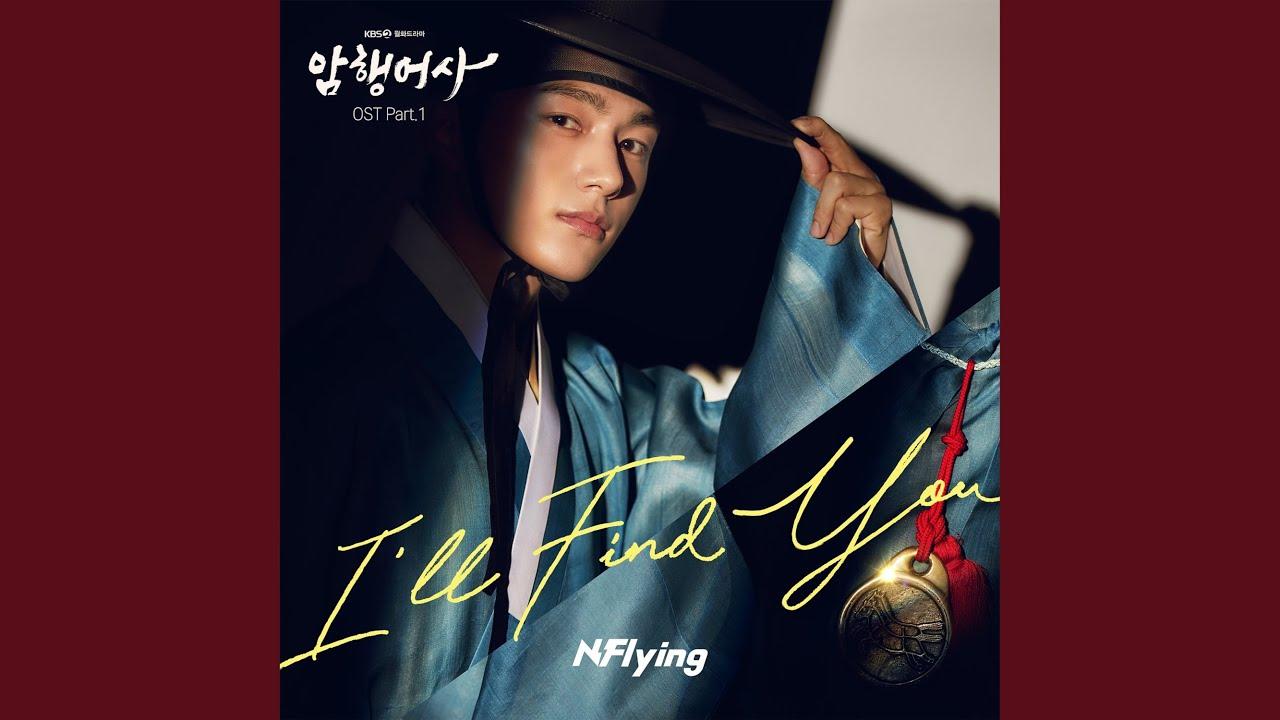 엔플라잉 (N.Flying) - I'll Find You (암행어사 OST Part. 1)