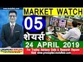 MARKET WATCH  05 शेयर्स 24 APRIL 2019 | Latest Share Market Tips | Latest Share Market Videos