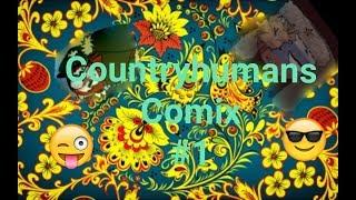 Моя первая озвучка комиксов. Countryhumans comix/Ussr & Reich.