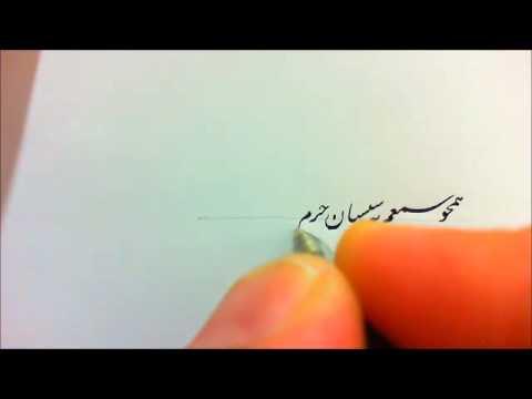 خوشنویسی با خودکار (( Iranian calligraphy pen))