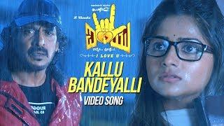 Kallu Bandeyalli Full Song I Love You Kannada Movie Upendra Rachita Ram