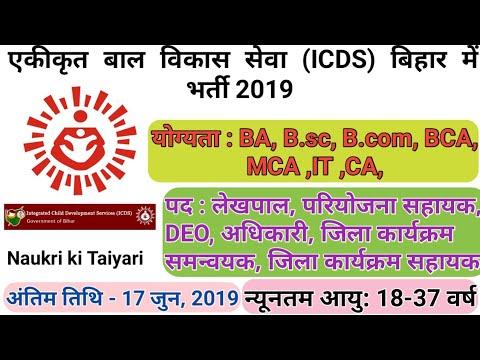 ICDS Bihar Recruitment Online Form 2019 | ICDS Bihar Lakhpal Vaancy 2019 |  Bihar Lakhpal 151 Post