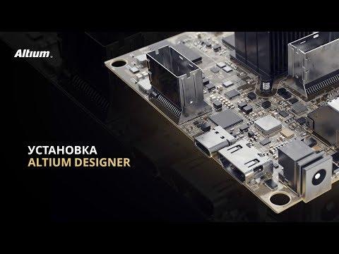 Установка Altium Designer