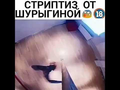 Диана Шурыгина танцует стриптиз