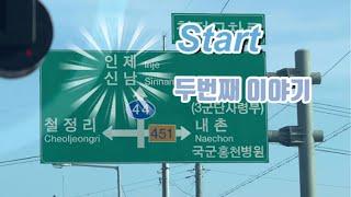|밍중맹중|겨울 강원도여행(#2) - 강릉세인트존스호텔…