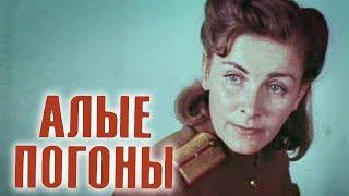 Алые погоны. 3 серия (1980). Военный фильм | Золотая коллекция